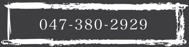 047-380-2929